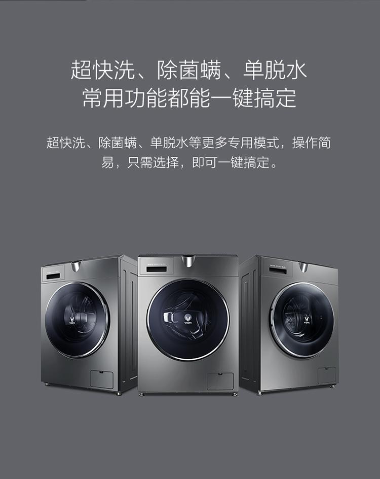云米互联网智能语音控制洗衣机9kg滚筒