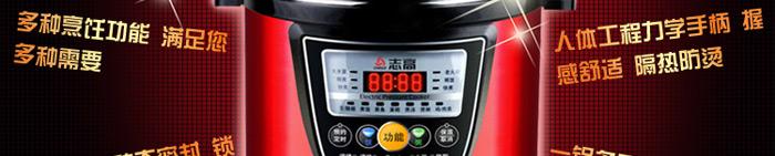 志高中国红电压力锅大礼包